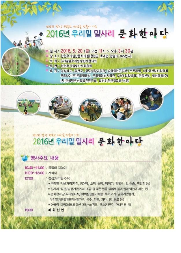 2016년합천우리밀.png