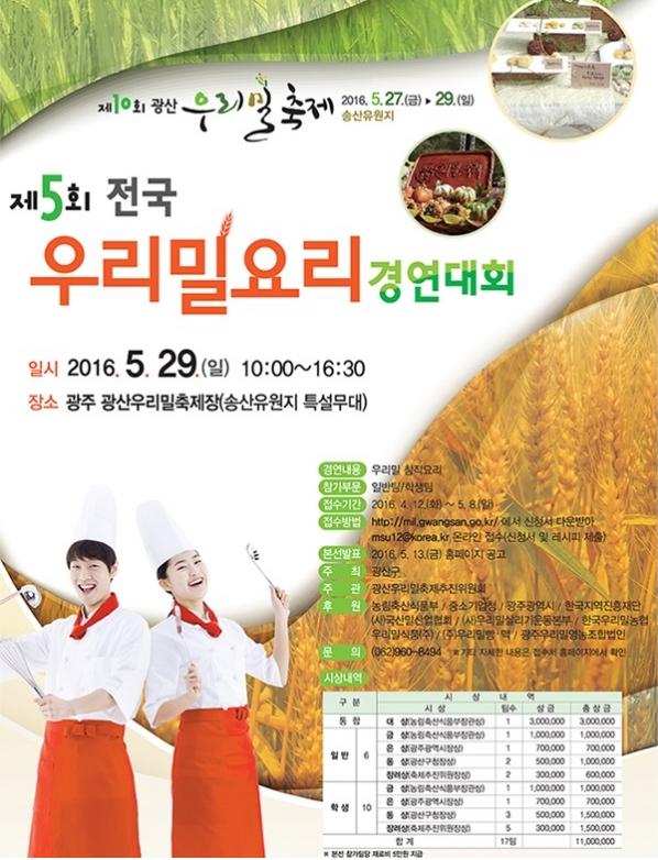 2016광주우리밀요리대회.png