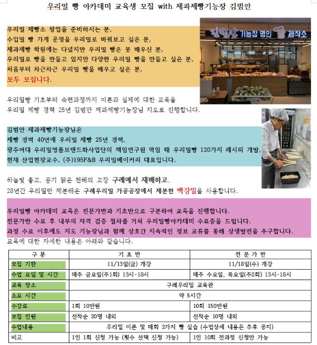 빵교육아카데미홍보문1.png